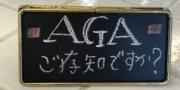 巷で良く聞く【AGA】治療って何?