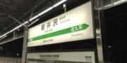 。.:*・゜軽井沢ヒーリングトリップ。.:*・゜