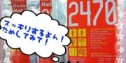 ☆2470☆